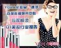 YOKA化妆品携手百度数据研究中心 独家解读Q1美妆行业报告