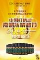 嘉媚乐首届精油节双十一盛大开幕盛典<br>诠释中国好精油