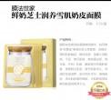 给肌肤一杯甜润牛奶膜法世家奶皮面膜评测