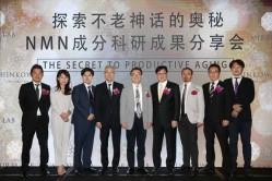 香港新兴和举办NMN科研成果分享会
