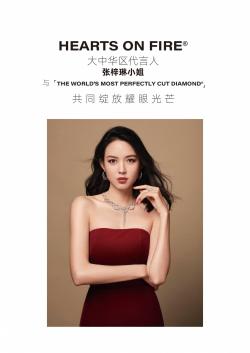 HEARTS ON FIRE官宣张梓琳为首位大中华区代言人