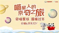 快递箱变奇喵星球 欧拉白猫携手京东开启暖冬公益行动