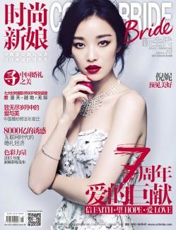 倪妮登某杂志七周年纪念刊封面 清纯妩媚交织变换