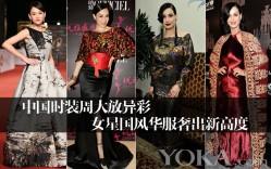 中国时装周放异彩 女星国风华服奢出新高度