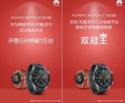 华为Watch GT活力款首销5分钟销量破万台