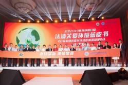 汰渍携手中华环境保护基金会 倡导护衣绿色时尚