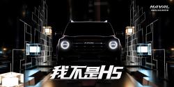不是换代H5 哈弗全新品类SUV渲染图曝光