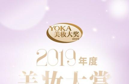 比李佳琦channel更高能的囤货清单预警!2019 YOKA美妆大赏!它来了!
