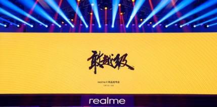 realme 时尚潮人值得入手的智能手机
