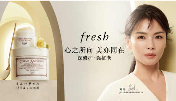 全新fresh馥蕾诗焕颜美肤品牌代言人刘涛