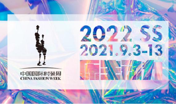 2022春夏中国国际pt电子刷流水周开幕,JUNNE大放异彩!