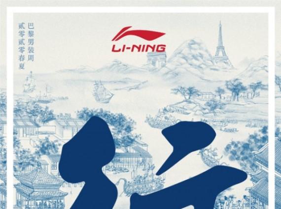 中国李宁将携2020春?#21335;?#21015;亮相巴黎时装周