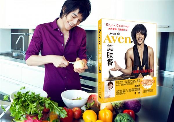 我的新书《Aven的美肤餐》5月25日正式发行 - Aven老师 - Aven老师