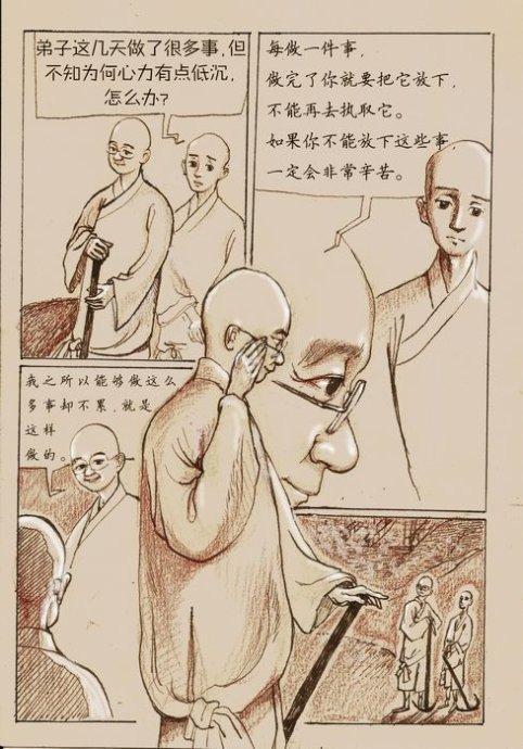 龙泉寺举行 点和尚轻博,品龙泉漫画