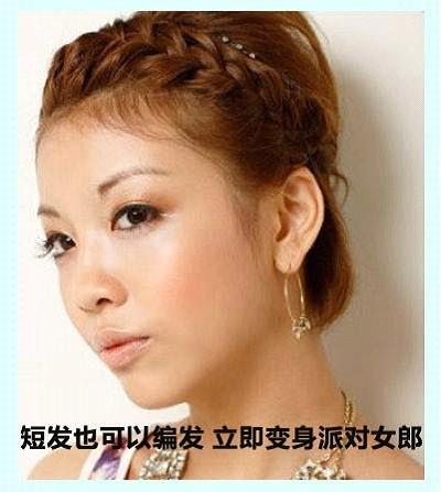 短发也可以编发 变身派对女王