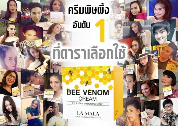 泰国蜂毒面霜lamala ,皇家御用的极品面霜la mala bee 高清图片