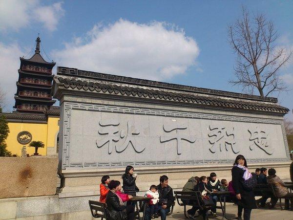 春节,小游嘉兴~~~