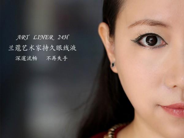 【小爱】深邃流畅,让眼妆气质焕现---Lancôme兰蔻艺术家持久眼线