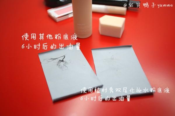 """【寶貝Duckula】这个夏天不""""掉粉""""——女神最爱植村秀双层化妆水粉底"""