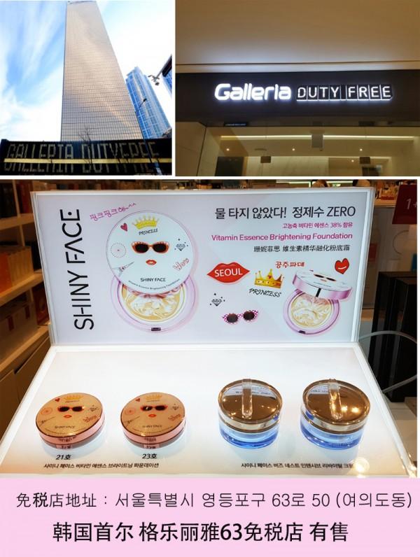 【亲亲新新】韩国SHINYFACE水珠粉底霜,我的底妆新选择!