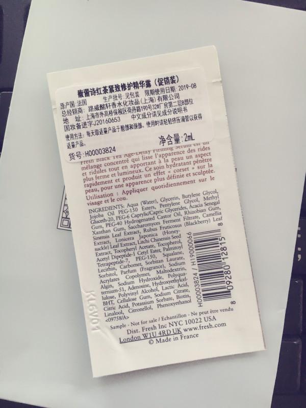 #开学季#馥蕾诗红茶紧致修护精华露