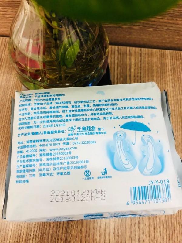 #抢新品No.187#【shaiya莹】千金净雅青春极薄系列