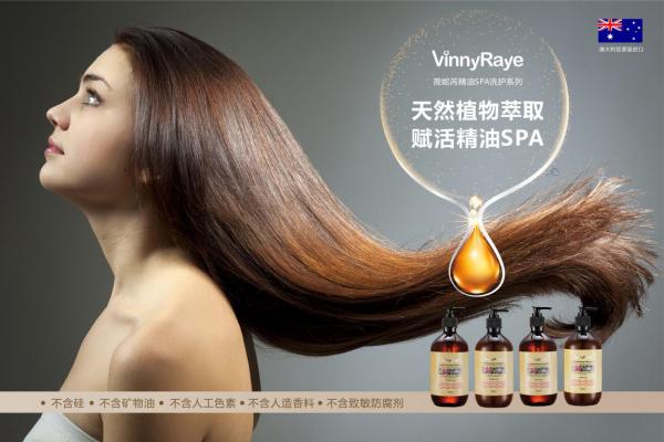 不忘初心,薇妮芮(VinnyRaye)专业头皮精油无硅油洗护品牌,引领精油护理新风潮