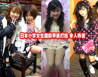 日本小学女生热衷超龄早熟打扮 性感程度令人