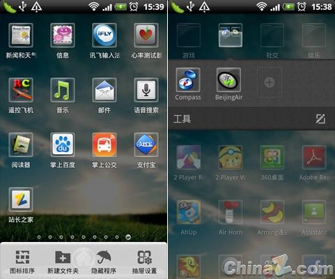 安卓桌面美化软件新军 360手机桌面试用