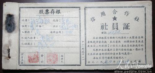 老照片 那些在农信社常见的票证单据 组图