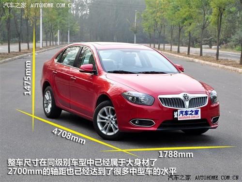 华晨中华h530 at自动档型整体尺寸在紧凑型车中已经属于大身高清图片