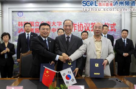 泸州老窖天府中学与韩国全南大学签订合作协议 组图