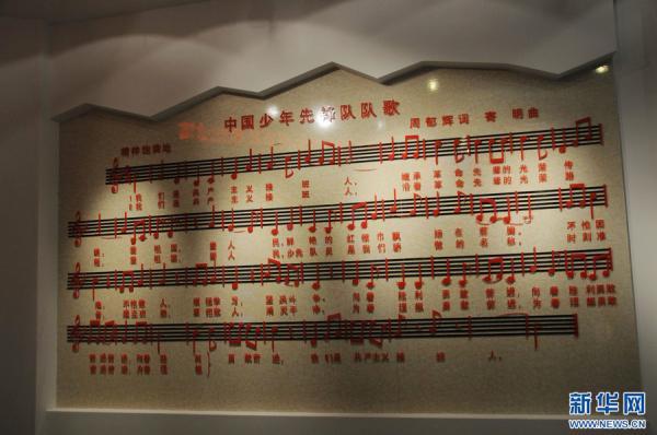 馆内展览关于今日队歌的介绍 新华军事记者赵薇