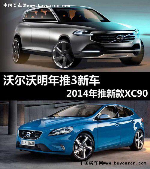 2014年推新款xc90 沃尔沃明年推3款新车 组图高清图片