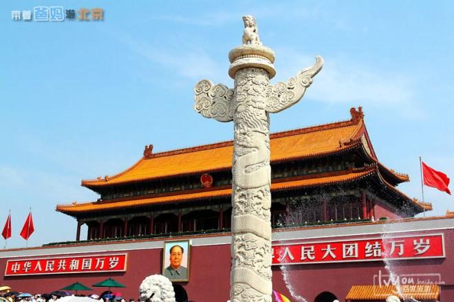 [мы отправимся, давай] сказал, что возьму родители смотрят на мир, в пекине 8 дней подробно GongLve свободной строки