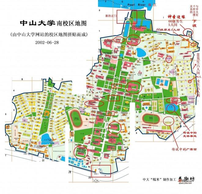 中国地图高清版大图; 中山大学电子地图收藏; 广东省中山市地图-11