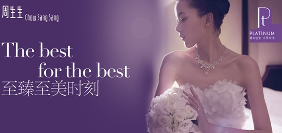 参与周生生Infini Love「全爱钻」互动,分享臻美爱情 抢赢璀璨好礼!